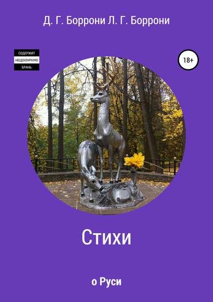 Стихи о Руси