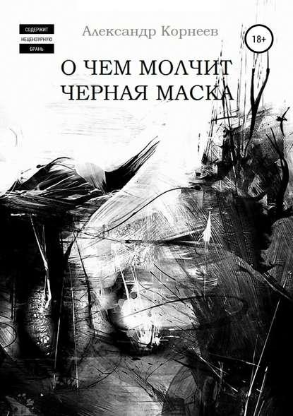 О чем молчит черная маска