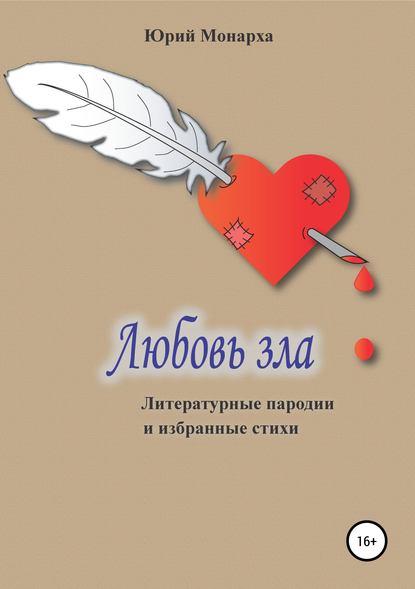 Любовь зла. Литературные пародии и избранные стихи