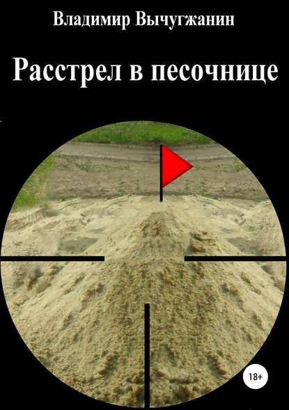 Расстрел в песочнице