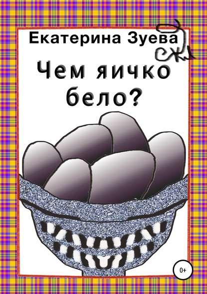 Чем яичко бело?