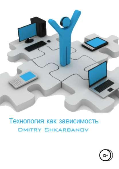 Технология как зависимость
