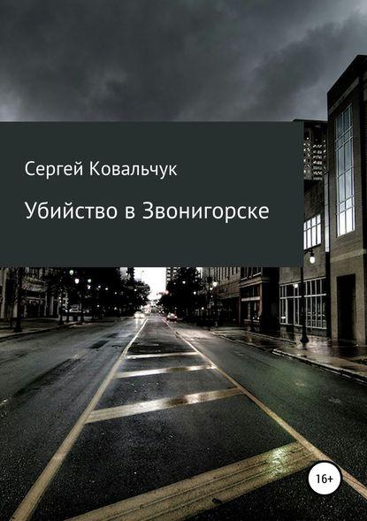 Убийство в Звонигорске
