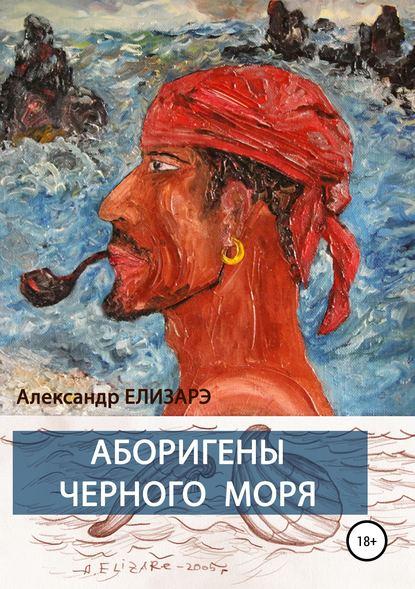 Аборигены Черного моря