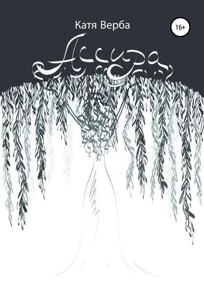 Ассира