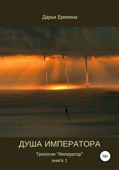 Душа императора. Книга 1