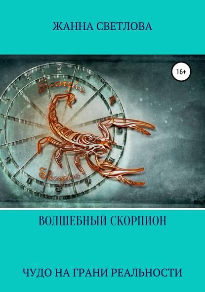 Волшебный скорпион. Сборник рассказов