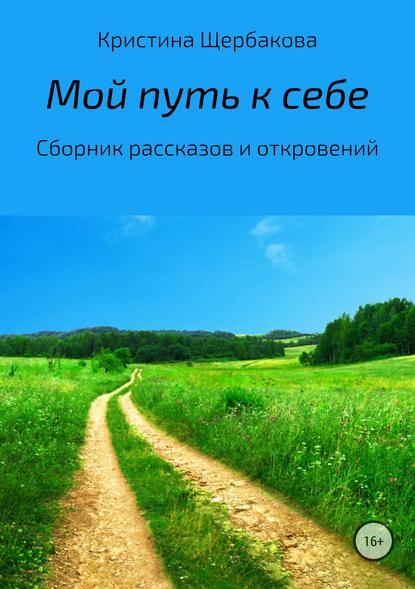 Мой путь к себе. Сборник рассказов