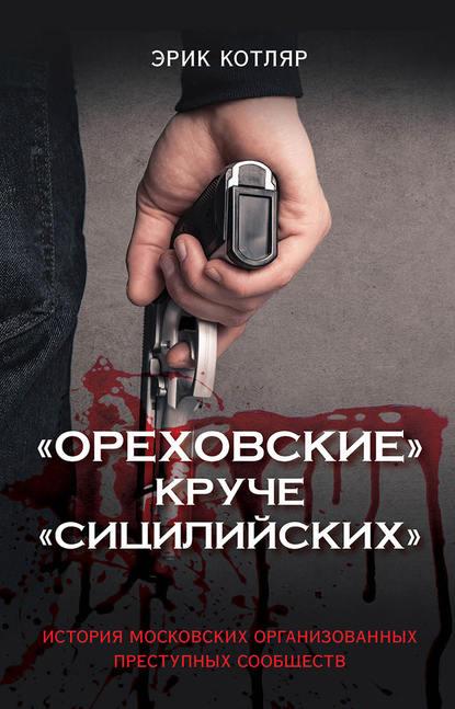 «Ореховские» круче «Сицилийских». История московских организованных преступных сообществ