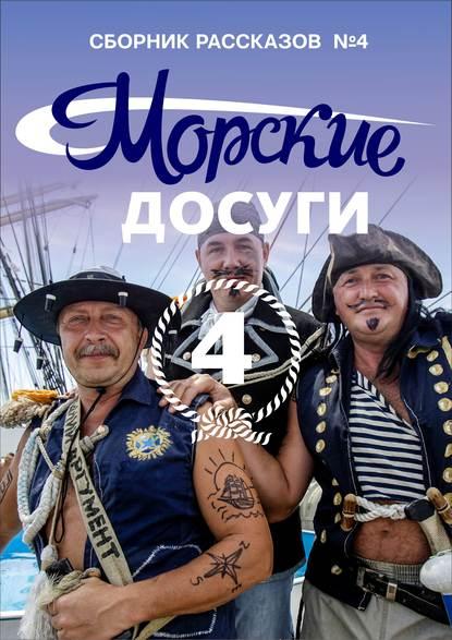 Морские досуги №4
