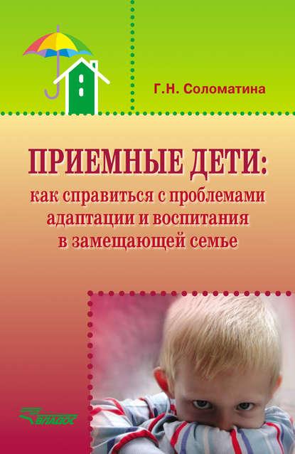 Приемные дети: как справиться с проблемами адаптации и воспитания в замещающей семье