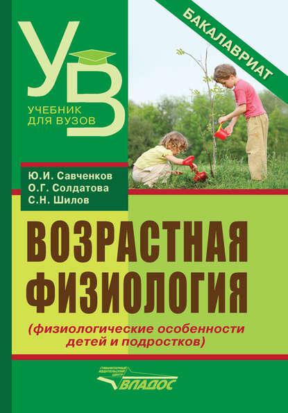 Возрастная физиология (физиологические особенности детей и подростков). Учебник для вузов