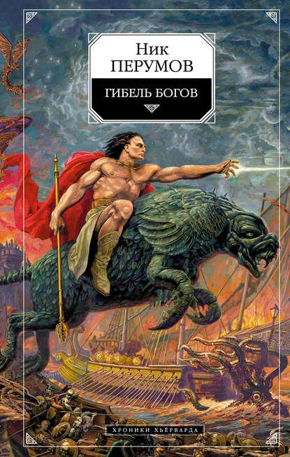 Гибель богов (Книга Хагена)