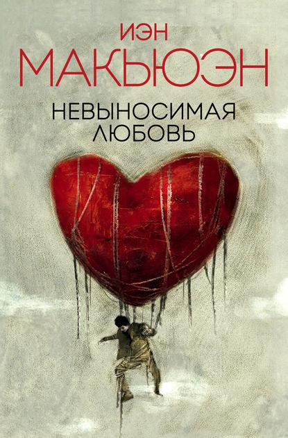 Невыносимая любовь