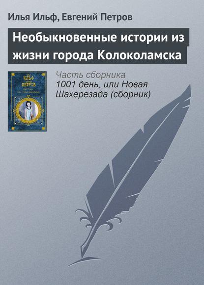Необыкновенные истории из жизни города Колоколамска