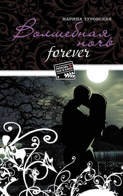 Волшебная ночь forever