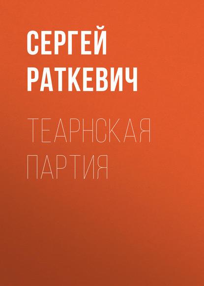 Теарнская партия