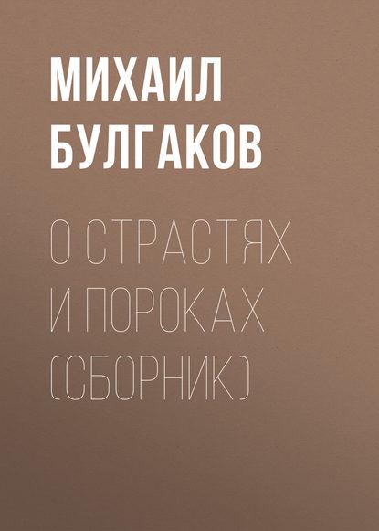 О страстях и пороках (сборник)