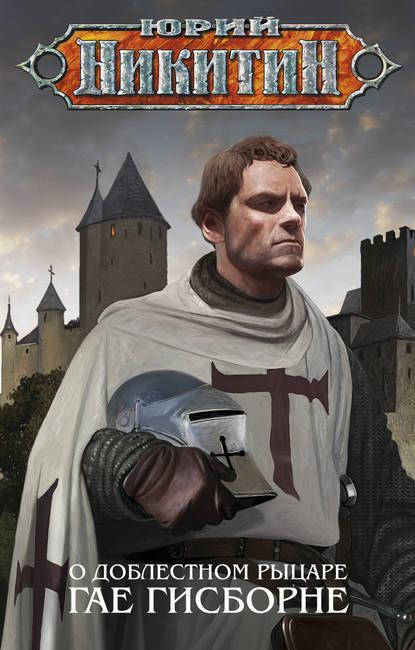 О доблестном рыцаре Гае Гисборне