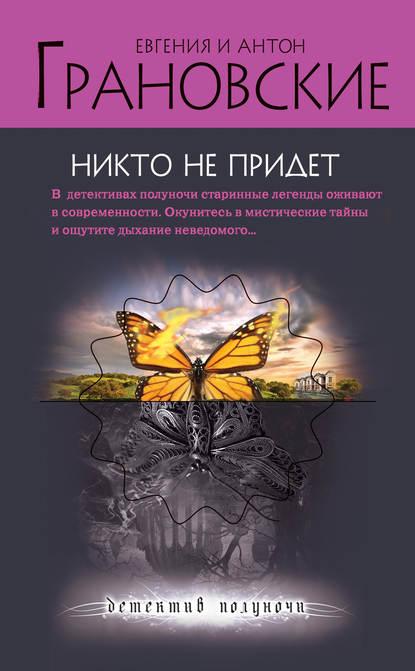 АНТОН ГРАНОВСКИЙ ПОЛНОЧЬ XXI СКАЧАТЬ БЕСПЛАТНО