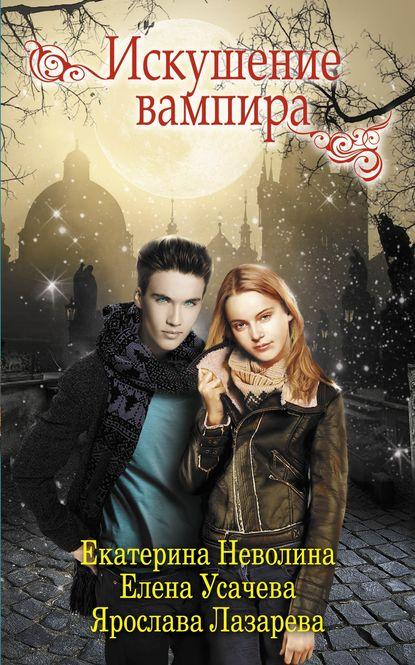 Искушение вампира (сборник)
