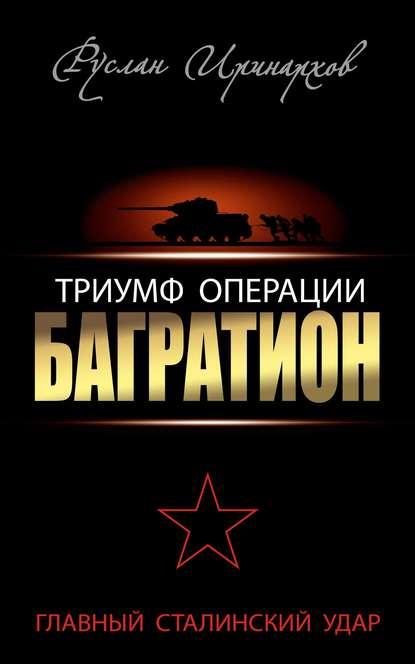 Триумф операции «Багратион». Главный Сталинский удар