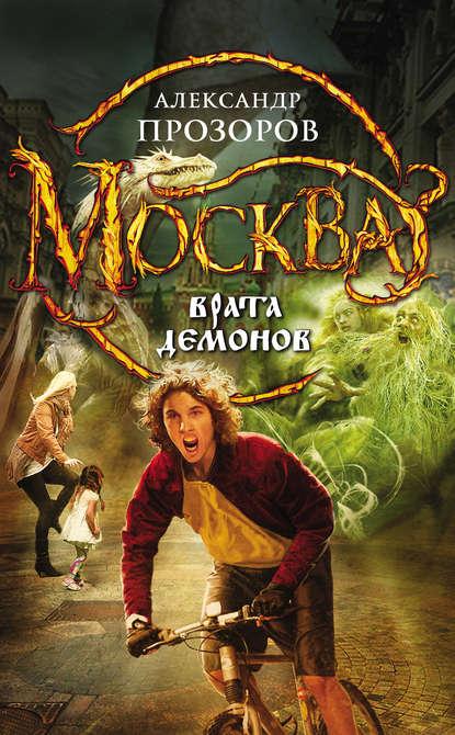 Москва – Врата Демонов