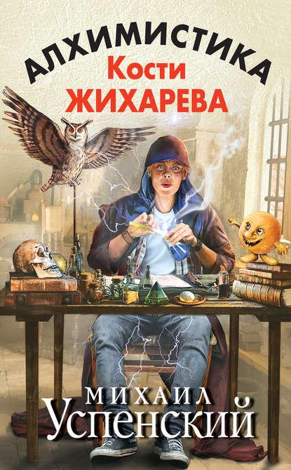 Алхимистика Кости Жихарева