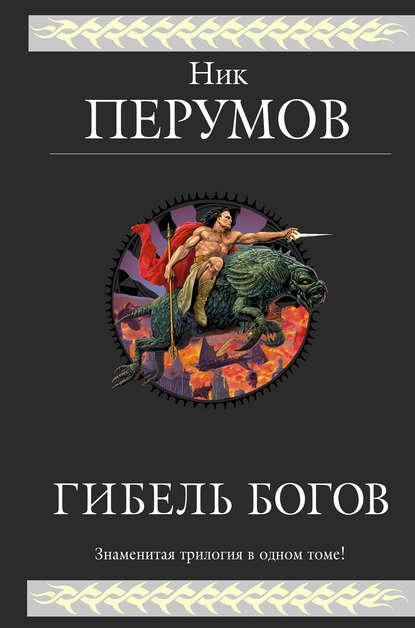 Гибель Богов. Трилогия
