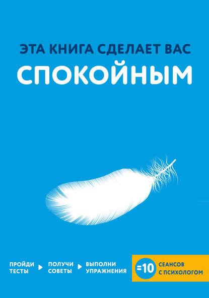 Эта книга сделает вас спокойным