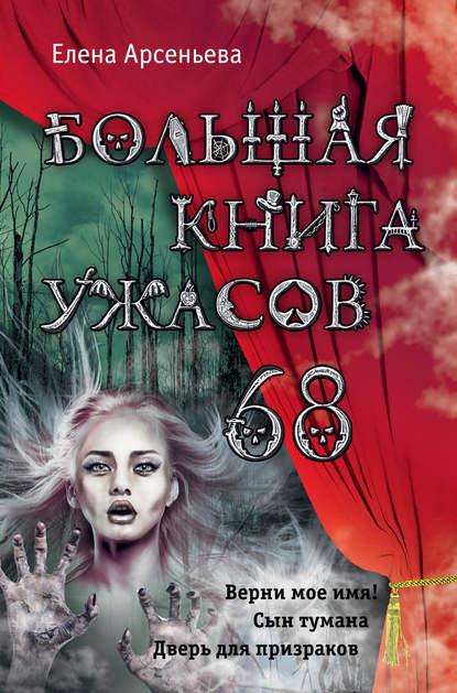 Большая книга ужасов – 68 (сборник)