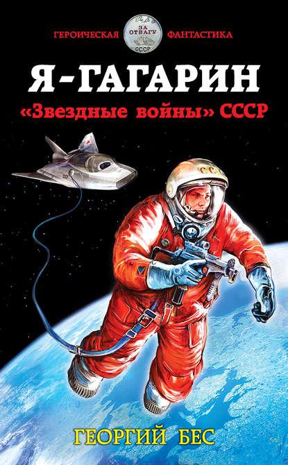 Я – Гагарин. «Звездные войны» СССР