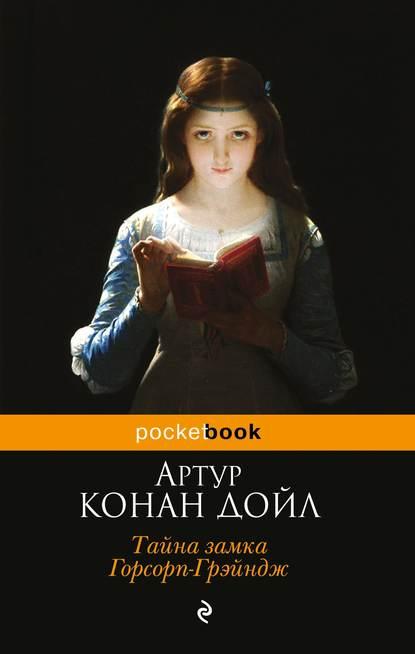 Тайна замка Горсорп-Грэйндж (сборник)