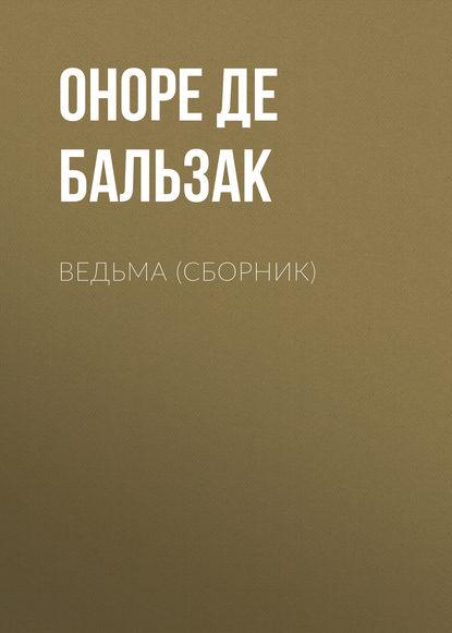 Ведьма (сборник)