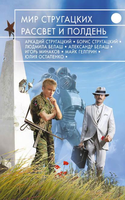 Мир Стругацких. Рассвет и Полдень (сборник)
