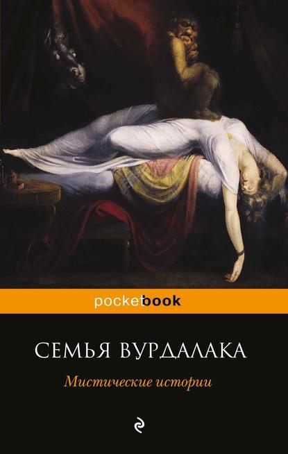 Семья вурдалака. Мистические истории (сборник)