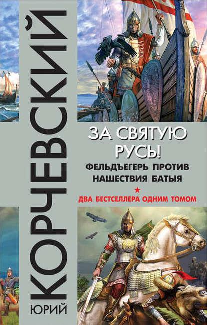 За святую Русь! Фельдъегерь против нашествия Батыя (сборник)