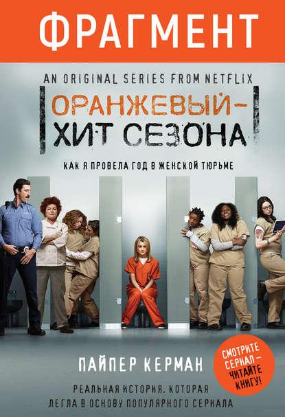 Оранжевый – хит сезона. Как я провела год в женской тюрьме (фрагмент)
