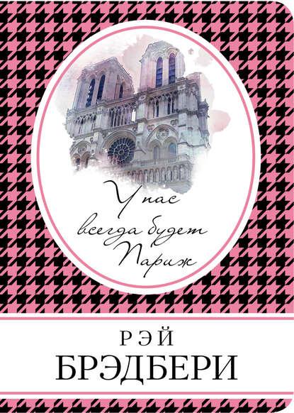 У нас всегда будет Париж (сборник)
