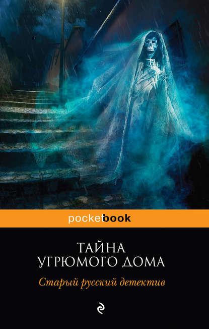 Тайна угрюмого дома: старый русский детектив (сборник)