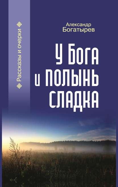 У Бога и полынь сладка (сборник)
