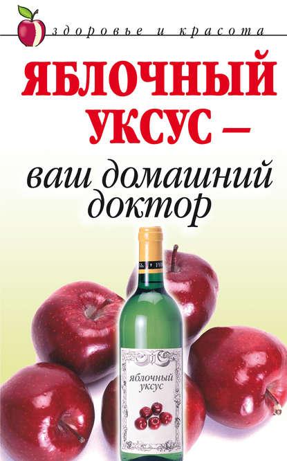 Яблочный уксус – ваш домашний доктор