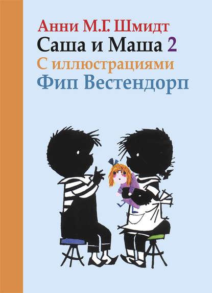 Саша и Маша. Книга вторая
