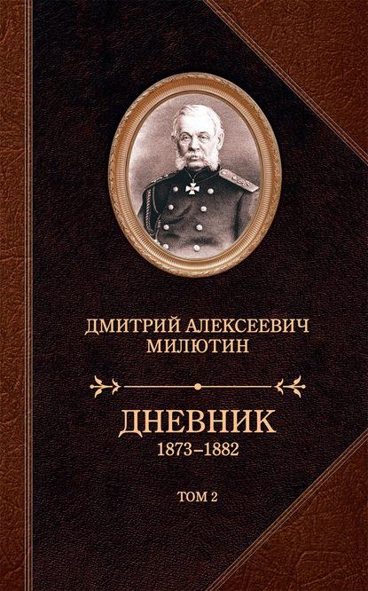 Дневник. 1873–1882. Том 2