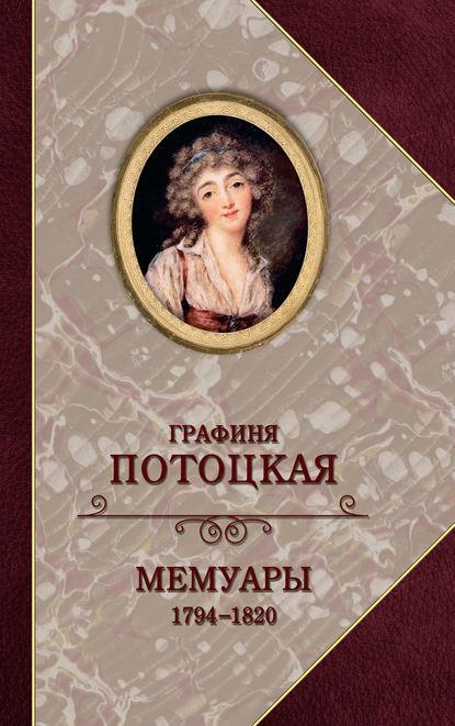 Графиня Потоцкая. Мемуары. 1794—1820