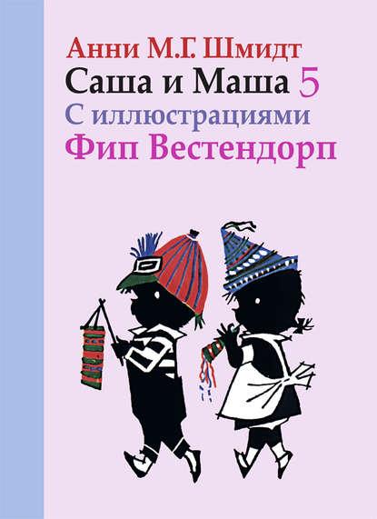 Саша и Маша. Книга пятая