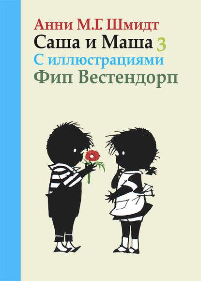 Саша и Маша. Книга третья
