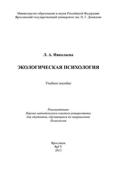 Экологическая психология
