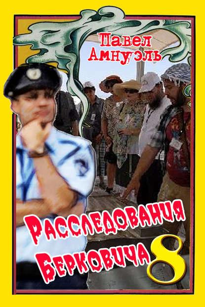 Расследования Берковича 8 (сборник)