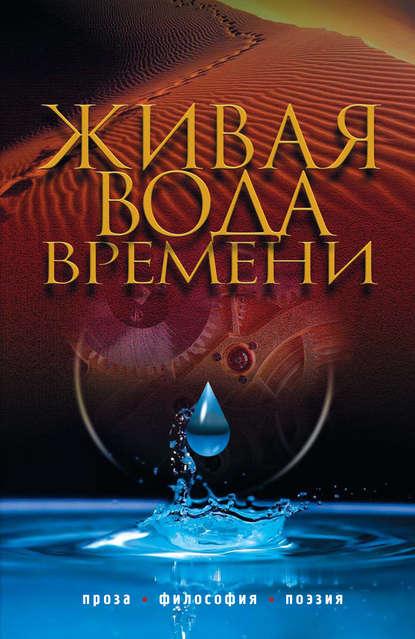Живая вода времени (сборник)